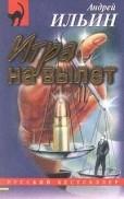 Игра на вылет Book Cover
