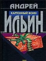 Картонный воин Book Cover
