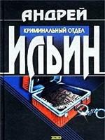 Криминальный отдел Book Cover