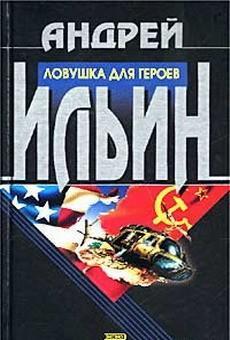 Ловушка для героев Book Cover