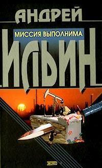 Миссия выполнима Book Cover