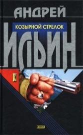 Козырной стрелок Book Cover