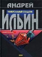 Универсальный солдатик Book Cover