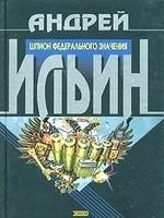 Шпион федерального значения Book Cover