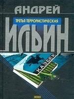 Третья террористическая Book Cover