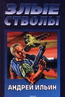 Злые стволы Book Cover