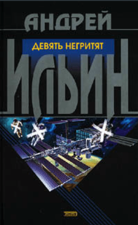 Девять негритят Book Cover