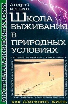 Школа выживания в природных условиях Book Cover