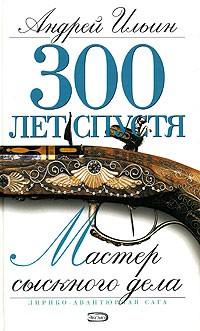 Мастер сыскного дела Book Cover