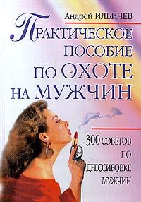 Практическое пособие по охоте на мужчин Book Cover
