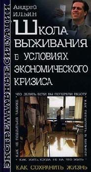 Школа выживания в условиях экономического кризиса Book Cover
