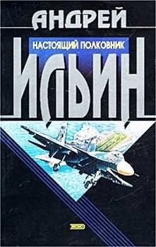Настоящий полковник Book Cover