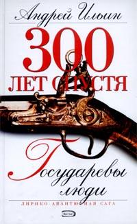"""Государевы люди"" Book Cover"
