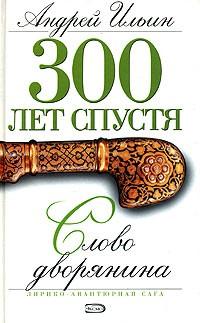 Слово дворянина Book Cover