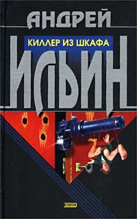 Киллер из шкафа Book Cover