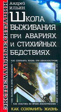 Школа выживания при авариях и стихийных бедствиях Book Cover