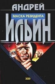 Маска резидента Book Cover