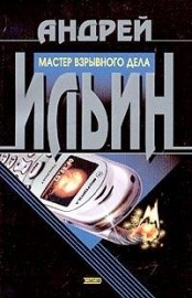 Мастер взрывного дела Book Cover