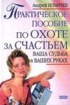 Практическое пособие по охоте за счастьем Book Cover