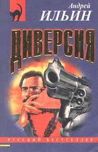 Диверсия - 3 Book Cover