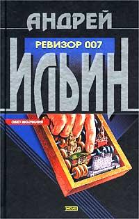 Ревизор 007 Book Cover