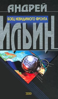 Боец невидимого фронта Book Cover