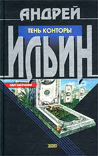 Тень Конторы Book Cover