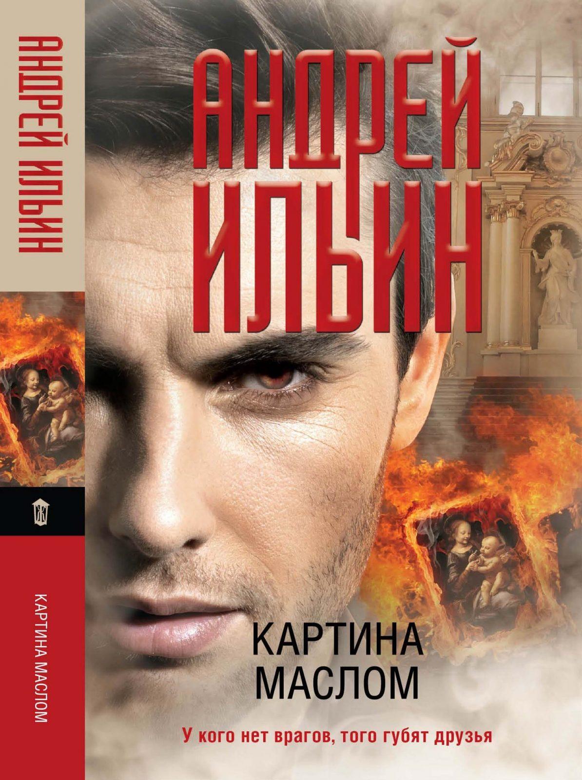 Картина маслом Book Cover