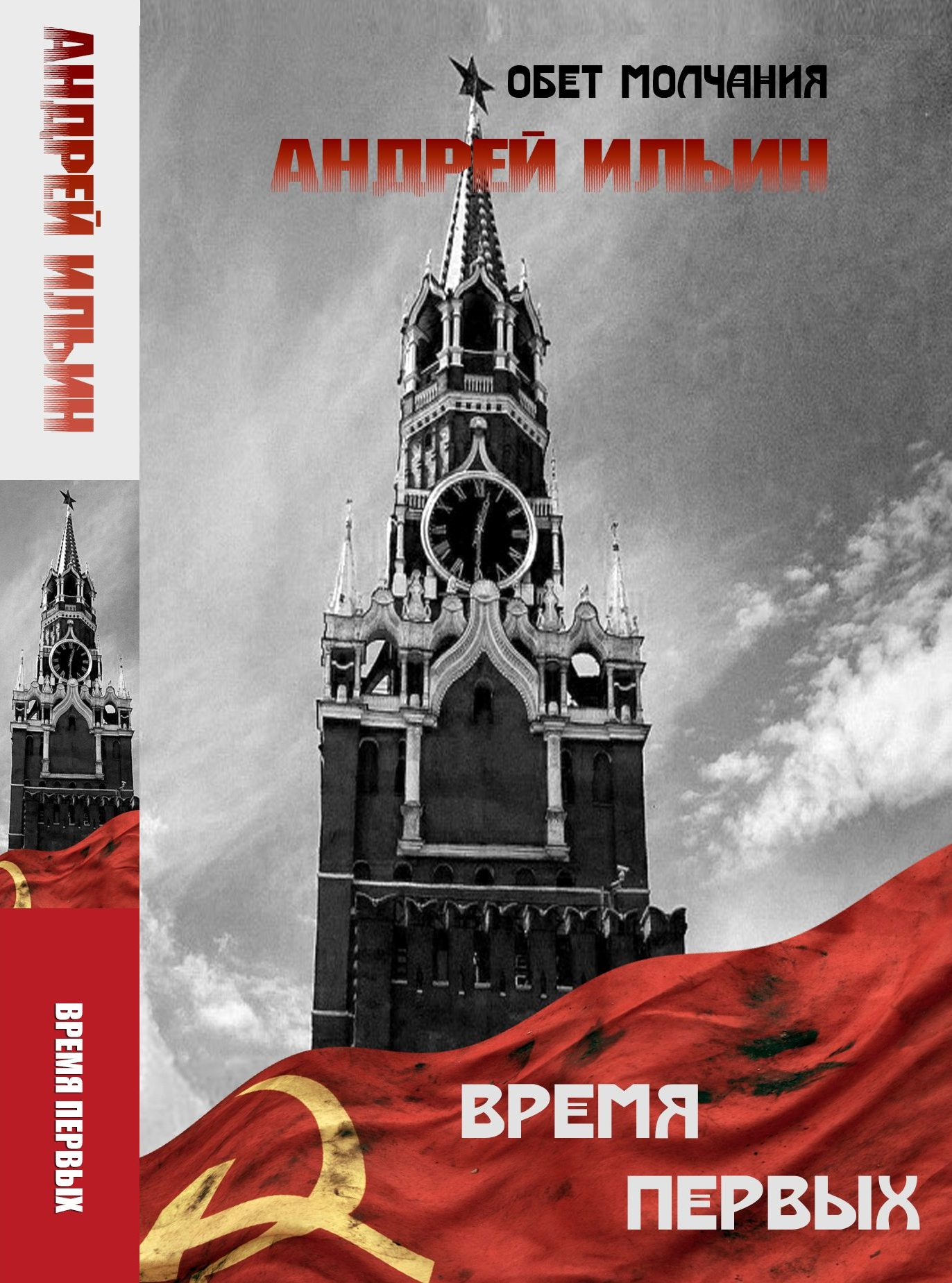 Время первых Book Cover
